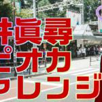 櫻井眞尋のタピオカチャレンジ
